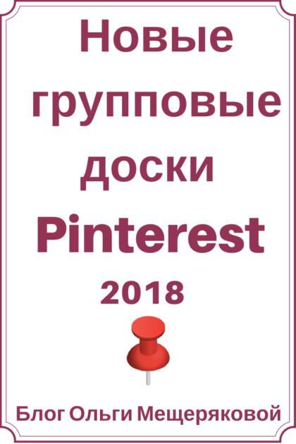Как меняются групповые доски Pinterest 2018 — обзор от канала #pinterestнарусском #новости #пинтерест #пинтерестдлябизнеса #групповыедоски #лайфхак
