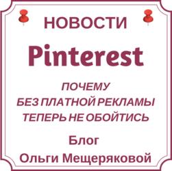 Pinterest и перспективы продвижения для бизнеса: почему необходимо платить за продвижение пинов #бизнес #видео #реклама #продвижение #pinterestдлябизнеса ##pinterestнарусском
