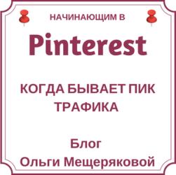 Pinterest для бизнеса: как использовать подъемы и спады трафика на платформе #маркетинг #продвижение #бизнес #деньги #pinterestдлябизнеса #монетизация #pinterestнарусском