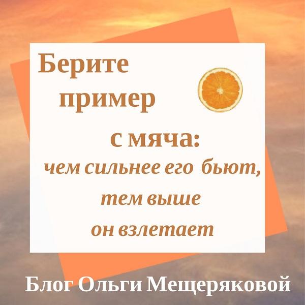 Мотивация и цитаты для жизни и успеха