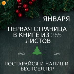 Новый Год и мотивация