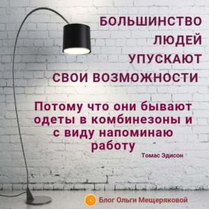 Цитаты знаменитых людей на русском языке для жизни #mescher410
