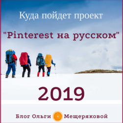 "Pinterest: стратегия развития на 2019 канала ""Pinterest на русском"""
