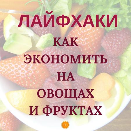 Фрукты и овощи — как экономия денег не должна сказываться на правильном питании, лайфхаки