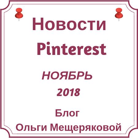 Pinterest новости