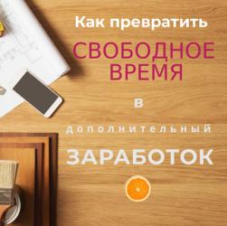 Как заработок в Интернете полусается при грамотном использовании свободного времению Реальный опыт