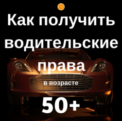 Машина и возраст — стоит ли стараться получить права в возрасте за 50