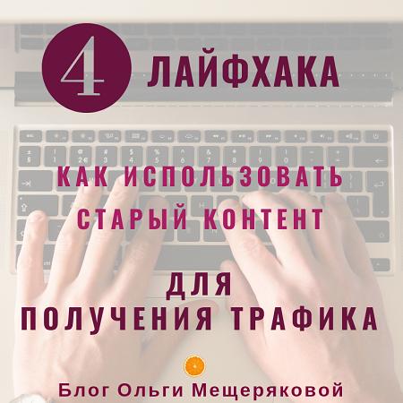 Блог, трафик и контент — как получить максимуму от уже опубликованного контента. 4лайфхака