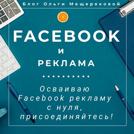Фейсбук и реклама — онлайн проект для изучения