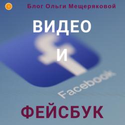 Фейсбук и видео для продвижения — учусь сама и приглашаю присоединиться
