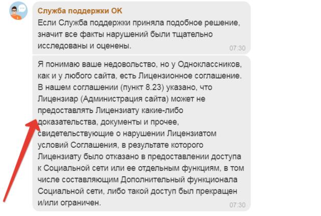 Одноклассники и запреты, скриншот