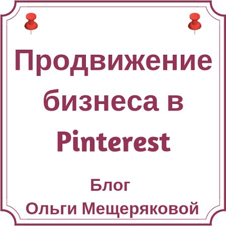 Продвижение бизнеса в Pinterest