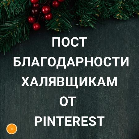 Пост благодарности халявщикам от Pinterest