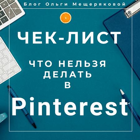 Чек-лист в Pinterest