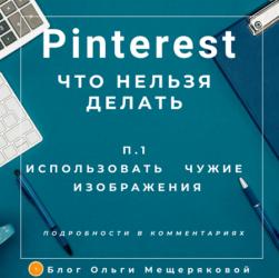 Pinterest что нельзя делать, п.1 Использовать чужие изображения