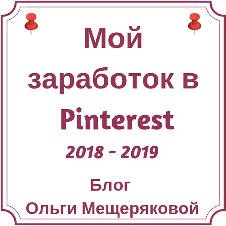 Заработок в Pintersest 2018 - 2019 из личного опыта