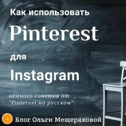Как выгодно использовать Insragram и Pinterest для заработка в Интернете, личный опыт