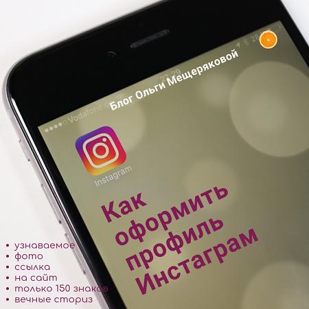 Оформление Инстаграм (профиль), советы для новичков