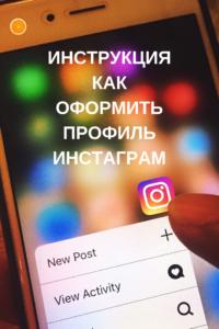 Советы и лайфхаки, как оформить профиль Инстаграм