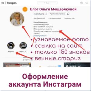 Как оформить профиль Инстаграм — инструкция