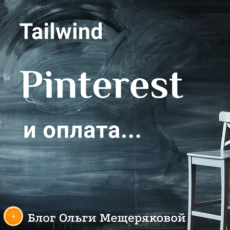 Tailwind Pinterest