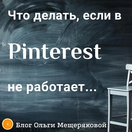 Как решить проблемы с Pinterest