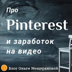 Pinterest и пример, как набрать подписчиков #pinterestнарусском
