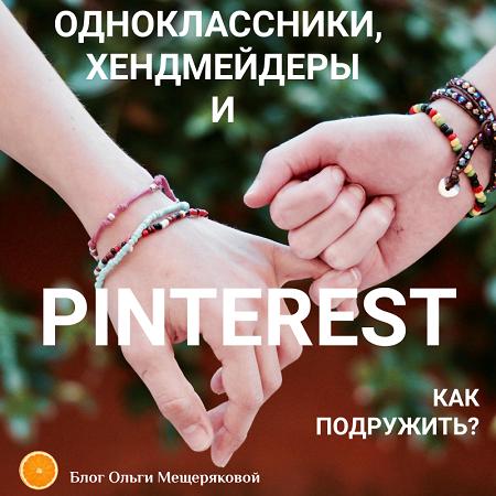 Pinterest и handmade, советы для продажи товаров #mescher410