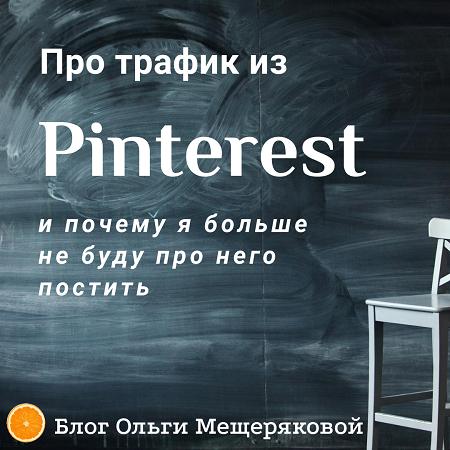 Про трафик из Pinterest, пример #mescher410