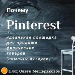Pinterest и продажи: почему это идеальная площадка для продажи товаров #mescher410