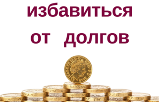 Как деньги и планирование помогают избавиться от долгов, простой способ #mescher410
