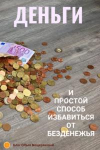 Деньги и способ избавиться от долгов: просто и понятно #mescher410