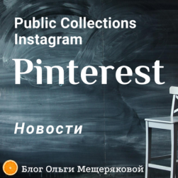 Pinterest против Instagram