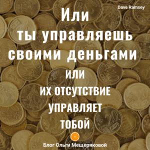 Деньги и богатство — картинки и цитаты знаменитых людей на русском языке #mescher410