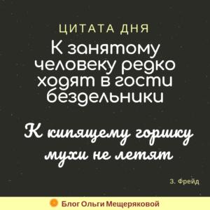 Цитаты Зигмунда Фрейда на русском языке #mescher410
