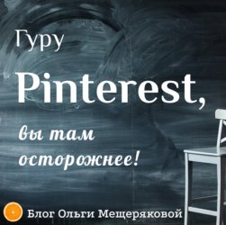 Pinterest и гуру #mescher410