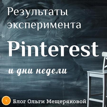 Продвижение Pinterest и дни недели, результаты эксперимента #mescher410