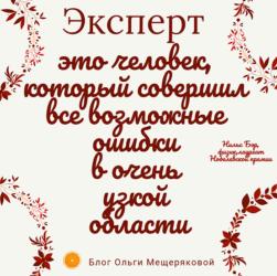 Цитаты знаменитых людей на русском. Кто такой эксперт, цитата Н. Бора #mescher410