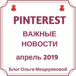 Новости Pinterest
