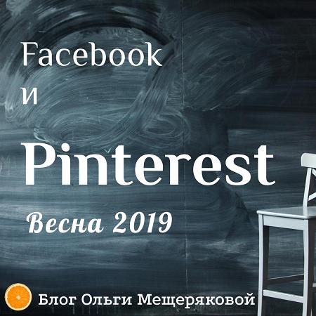 Pinterest и Facebook. лайфхаки #mescher410