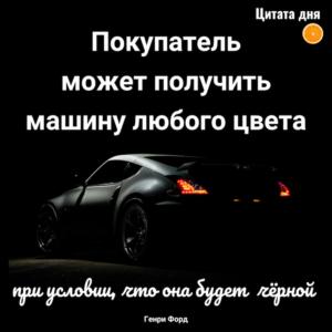 Цитаты знаменитых людей на русском о бизнесе #mescher410