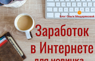 Заработок в Интернете для новичков и небольшого бизнеса